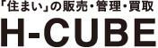 「住まい」の販売・管理・買取 H-CUBE