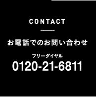 CONTACT お電話でのお問い合わせフリーダイヤル0120-21-6811